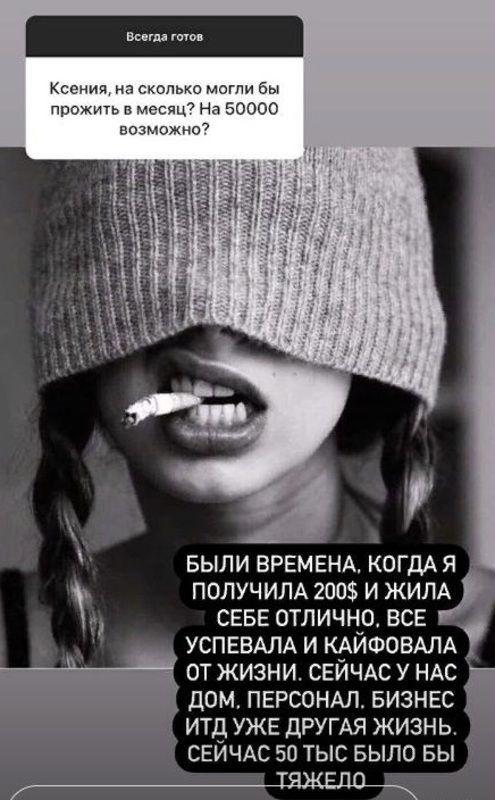 Ксения Бородина обозначила свои расходы