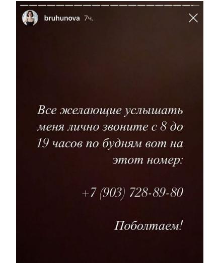 Татьяна Брухунова назвала номер своего телефона для общения с поклонниками