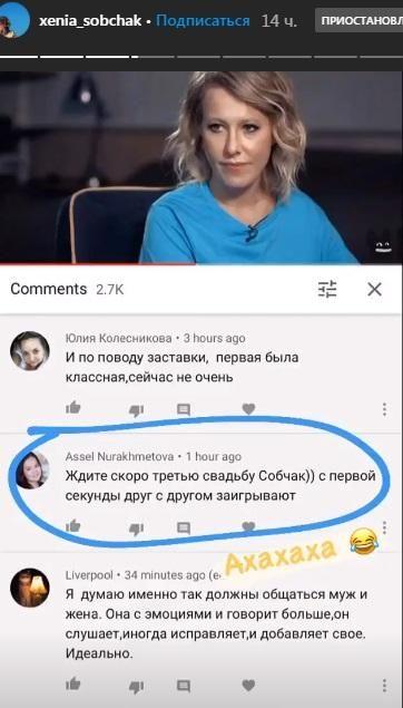 Ксения Собчак прокомментировала свой «роман» с Лебедевым