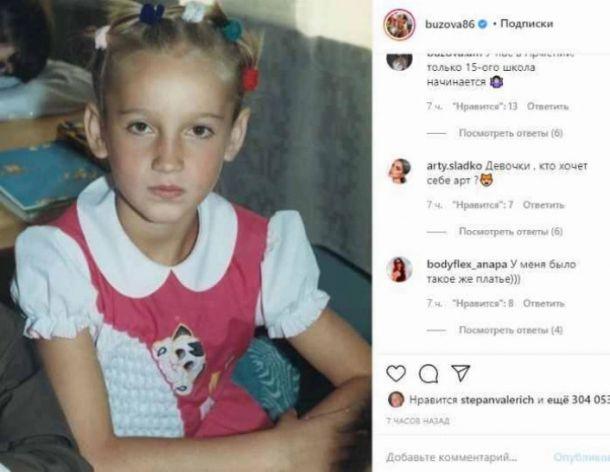 Ольга Бузова показала себя умилительной школьницей