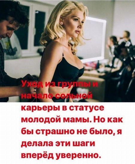 Миша Романова рассказала о жизни после ухода из «ВИА Гры»