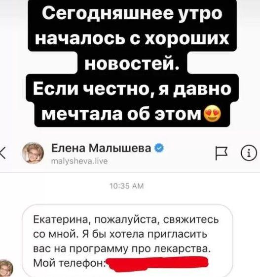 Вдова Екатерина Диденко придет на передачу Елены Малышевой