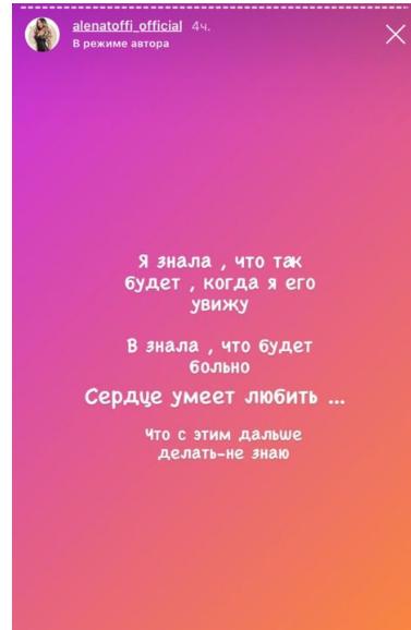Алена Рапунцель оправдалась за поцелуй с Максимом Колесниковым