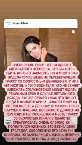 Виктория Дайнеко вступилась за участницу смертельного ДТП Викторию Короткову