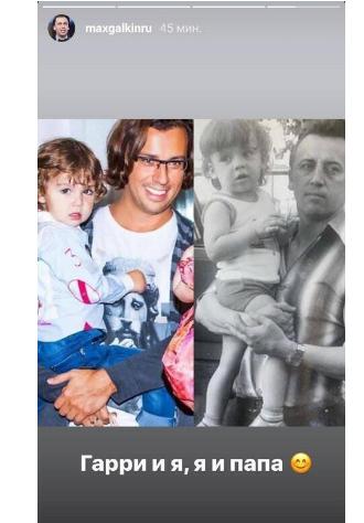 Максим Галкин сравнил сына с собой в детстве