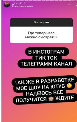 Иосиф Оганесян занимается разработкой собственного YouTube-проекта