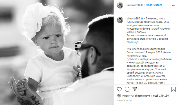 Мама Тимати объяснила, почему у его дочери грустные глаза