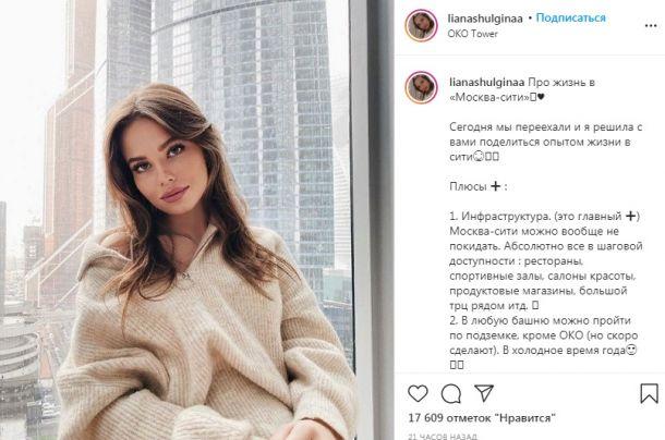 """Беременная жена Арсения Шульгина рассказала о недостатках жизни в """"Москва-Сити"""""""