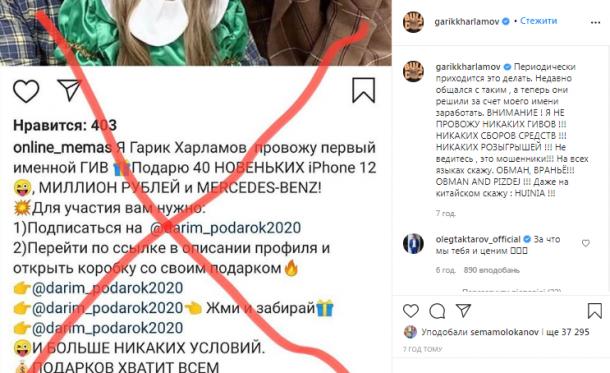 Мошенники используют имя Гарика Харламова