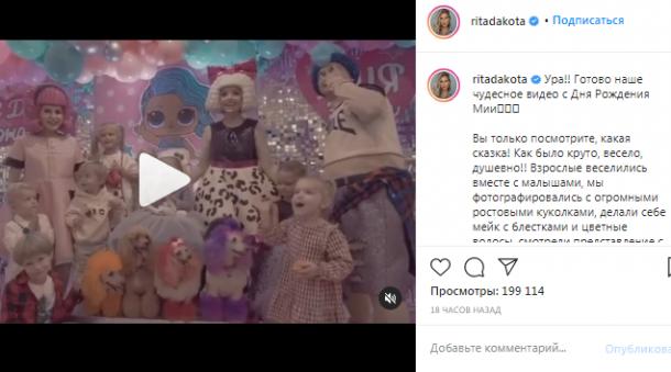 Рита Дакота показала празднование дня рождения дочери