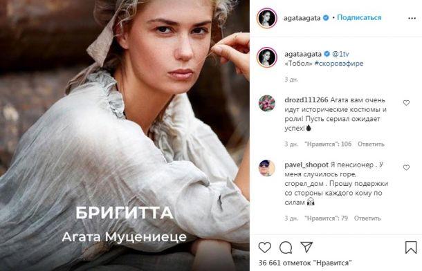 """Агата Муцениеце пережила """"расставание с мужем"""" на съемочной площадке"""