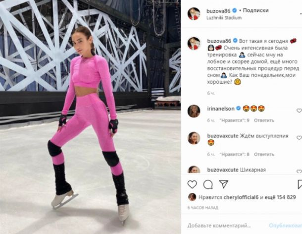 Ольга Бузова вышла на лед в стильном розовом костюме