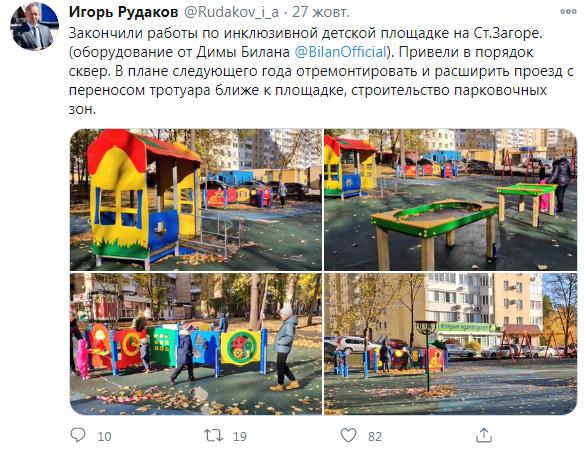 Дима Билан подарил Самаре новую детскую площадку