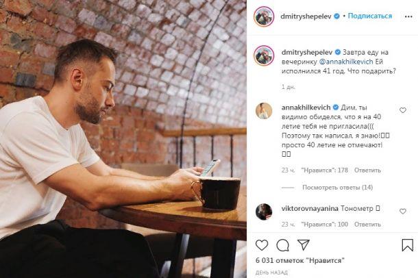 Дмитрий Шепелев случайно обидел Анну Хилькевич словами о возрасте