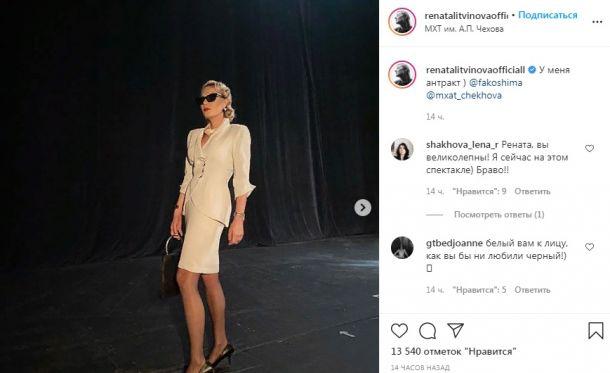Рената Литвинова намекнула на ссору с Земфирой