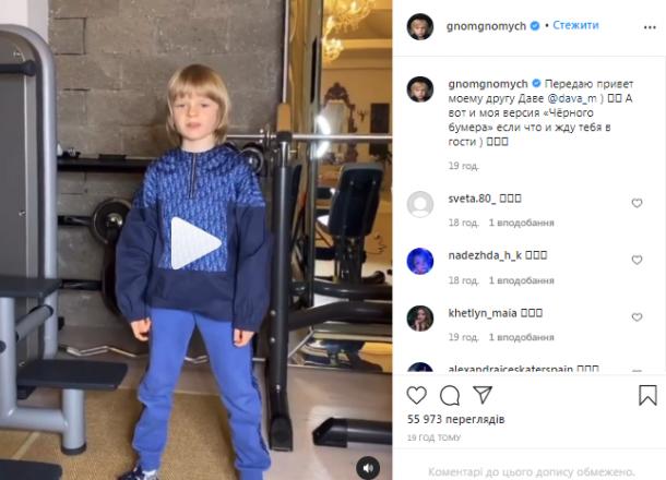 Сын Яны Рудковской записал видео для Давида Манукяна