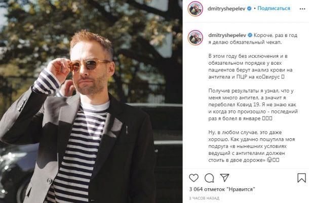Врачи огорошили Дмитрия Шепелева новостью о его болезни