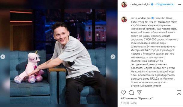 Андрей Разин обратился к Дане Милохину с деловым предложением