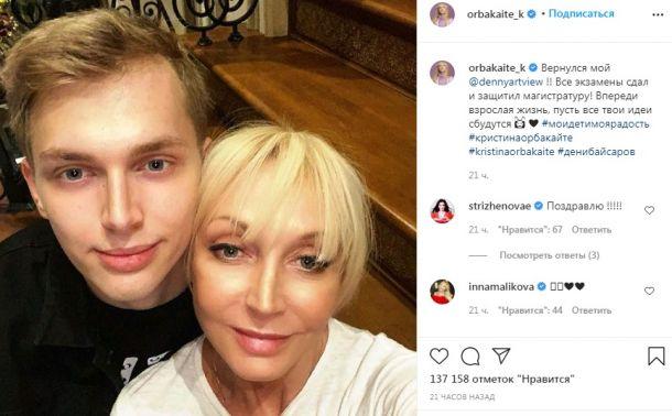 Кристина Орбакайте показала возмужавшего сына