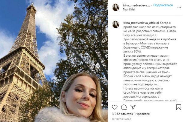 Ирина Медведева пережила несколько потрясений кряду