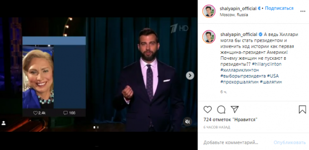 Прохор Шаляпин возмутился тем, почему женщины редко становятся президентами