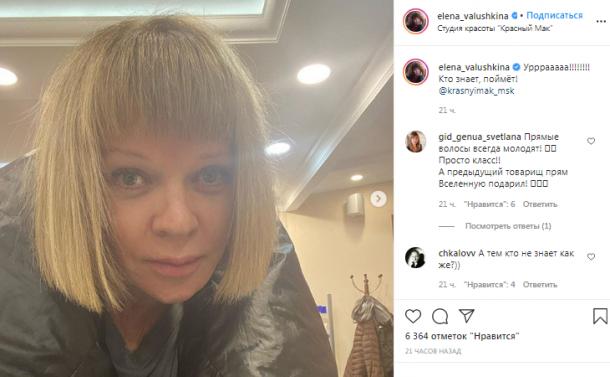 Елена Валюшкина помолодела, кардинально сменив имидж