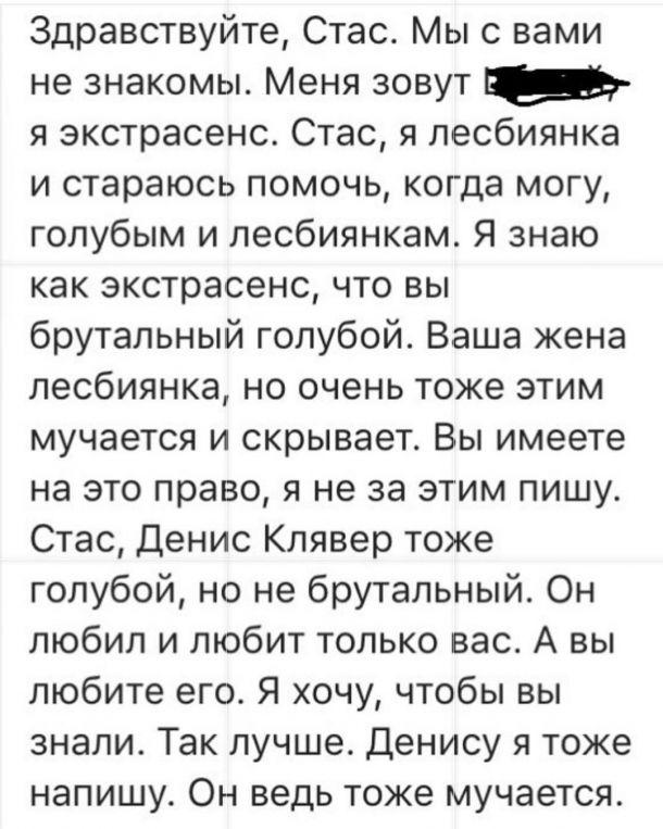 """""""Экстрасенс"""" призвала Стаса Костюшкина сделать признание о своей ориентации"""