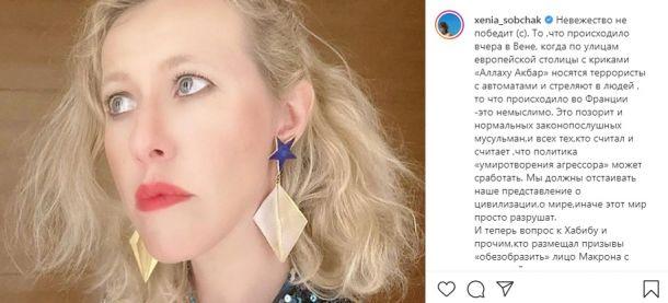 Ксения Собчак обратилась к Нурмагомедову после терактов в Вене