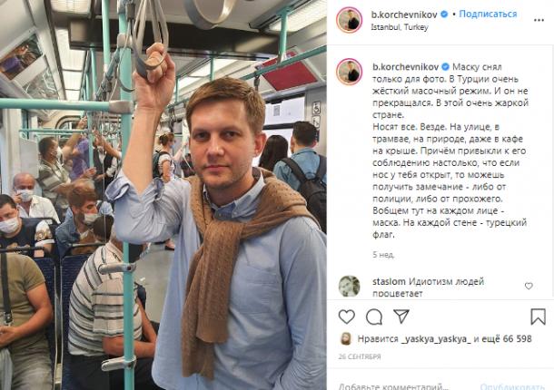 Анна Старшенбаум зарегистрировала Корчевникова на сайте знакомств