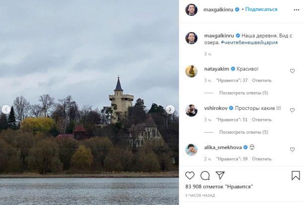 Максим Галкин показал свой огромный замок на общем плане