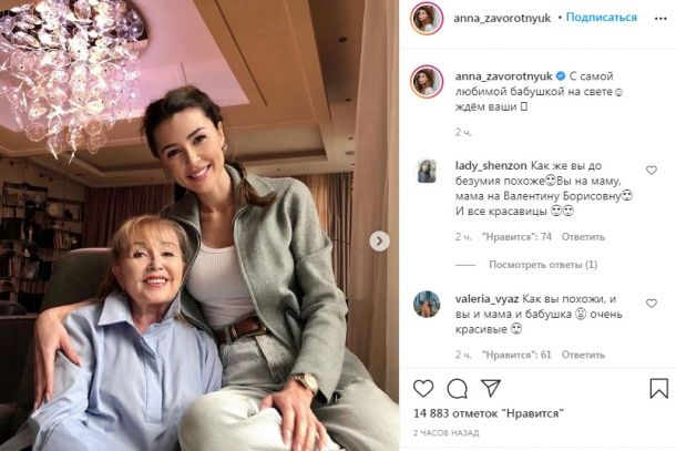 Мама Анастасии Заворотнюк оказалась копией знаменитой дочери