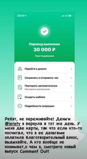 Настасья Самбурская вернула Лере Кудрявцевой ее деньги