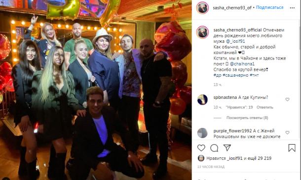 Саша Черно показала, как отпраздновала день рождения мужа
