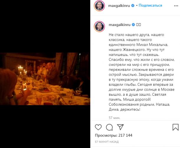Максим Галкин тяжело отреагировал на смерть Михаила Жванецкого
