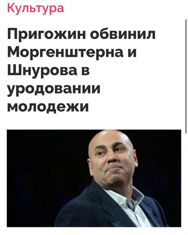 Сергей Шнуров с издевкой ответил Пригожину на его критику