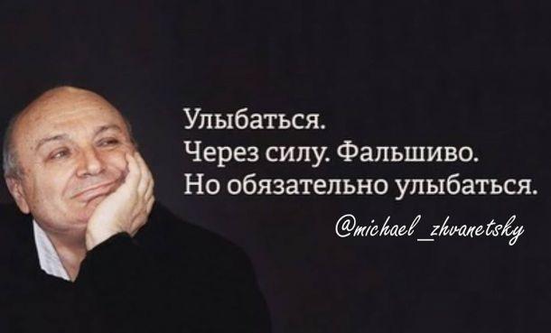 Михаил Жванецкий успел опубликовать совет россиянам перед смертью