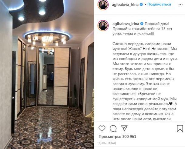 Ирина Агибалова продала дом, в котором жила ее семья