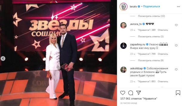 Лера Кудрявцева прокомментировала гибель Александра Колтового