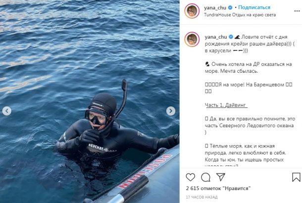 Яна Чурикова экстремально отпраздновала собственный день рождения