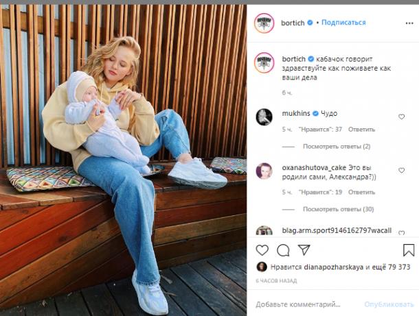 Саша Бортич показала редкое фото 4-месячного сына
