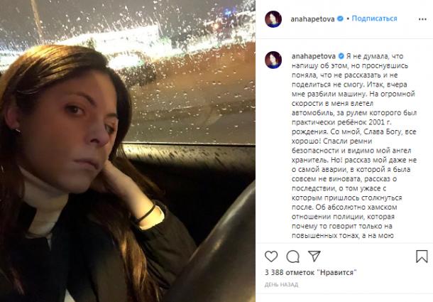 Анна Нахапетова попала в ДТП