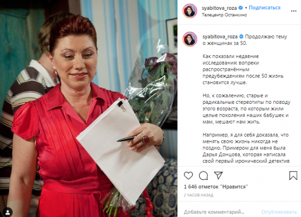 Роза Сябитова рассказала о своем отношении к Дарье Донцовой