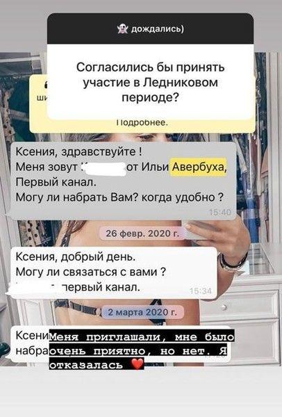 """Ксению Бородину уговаривали сняться в """"Ледниковом периоде"""""""