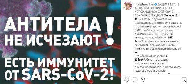 Елена Малышева сообщила о найденной защите от коронавируса