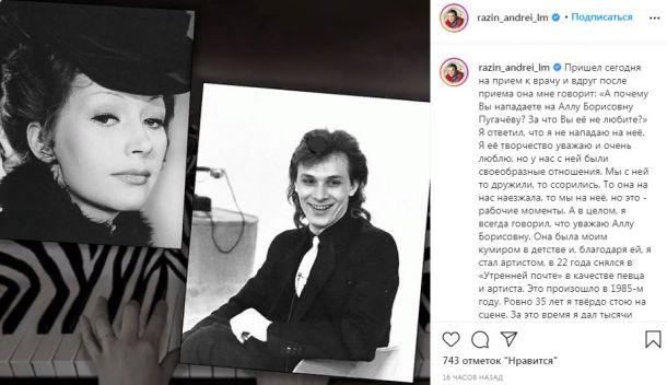 Андрей Разин рассказал о сложных отношениях с Аллой Пугачевой