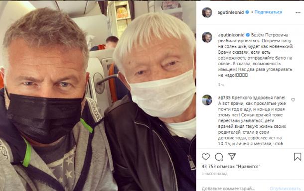 Леонид Агутин нашел способ восстановления отца, переболевшего коронавирусом
