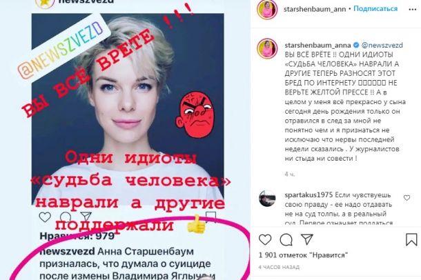 Здоровье Анны Старшенбаум ухудшилось после скандала с Корчевниковым