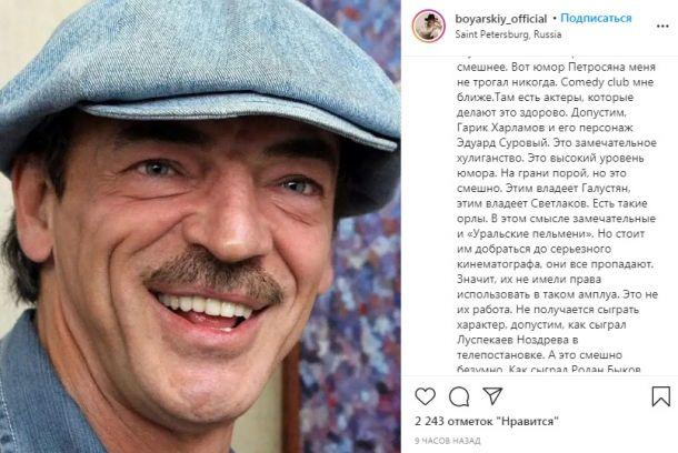 Михаил Боярский назвал причину актерских неудач Харламова и Светлакова