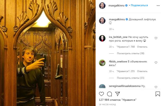 """У Максима Галкина """"выросли рога"""""""