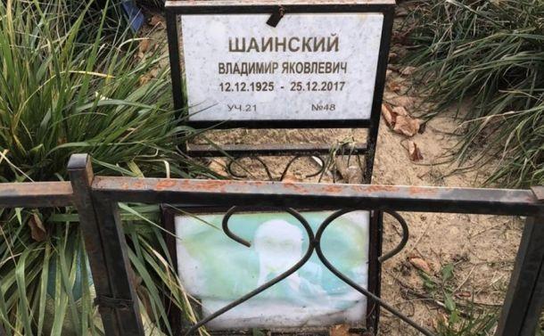 Могила Владимира Шаинского оказалась заброшена